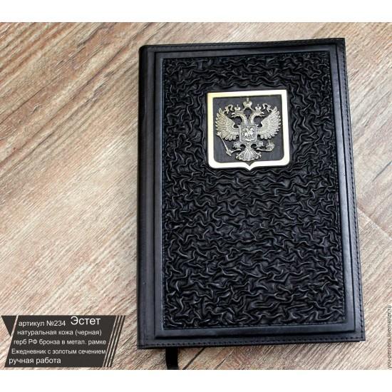 """Кожаный ежедневник ручной работы """"Эстет"""" герб из бронзы в рамке (возможна персонализация изделия)"""