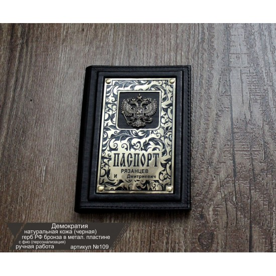 Кожаная обложка на паспорт ручной работы «Демократия» герб из бронзы + облицовка лицевой стороны (возможна персонализация изделия)