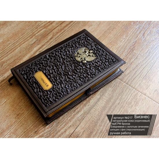 """Кожаный ежедневник ручной работы """"Бизнес"""" герб из бронзы (возможна персонализация изделия)"""