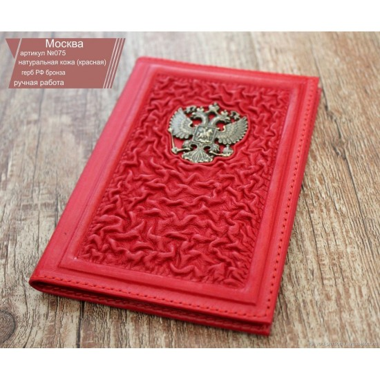Кожаная обложка на паспорт ручной работы «Москва» герб из бронзы (возможна персонализация изделия)