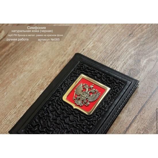 Кожаная обложка на паспорт ручной работы «Симфония» герб из бронзы в рамке (возможна персонализация изделия)