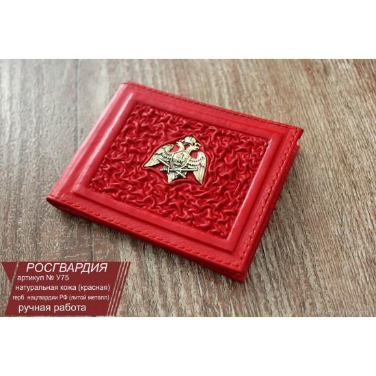 """Кожаная обложка на удостоверение ручной работы """"Росгвардия Валенсия Vinous"""" символика из бронзы (возможна персонализация изделия)"""